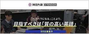 ビジネス英会話スクールなら神田外語Extension